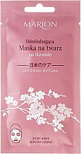 Düfte, Parfümerie und Kosmetik Verjüngende Tuchmaske mit Kirschblüte und Reismilch - Marion Japanese Ritual Rejuvenating Fabric Mask