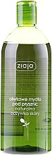 Düfte, Parfümerie und Kosmetik Olivenöl Duschgel - Ziaja Natural Olive Cleansing Gel
