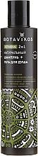 Düfte, Parfümerie und Kosmetik 2in1 Natürliches Shampoo & Duschgel - Botavikos Shampoo&Shower Gel