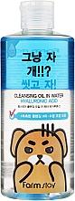 Düfte, Parfümerie und Kosmetik 2-Phasiger Make-up Entferner mit Hyaluronsäure - Farmstay Cleansing Oil In Water Hyaluronic Acid