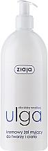 Düfte, Parfümerie und Kosmetik Reinigungscreme-Gel für Körper und Gesicht - Ziaja The Cream-gel For Face Wash