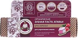 Düfte, Parfümerie und Kosmetik Natürliche Zahnpasta mit Preiselbeeren - Rezepte der Oma Agafja
