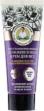 Düfte, Parfümerie und Kosmetik Regenerierende Fußcreme - Rezepte der Oma Agafja Juniper Repairing Foot Cream