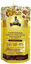 Düfte, Parfümerie und Kosmetik 7in1 Eier-Balsam für die ganze Familie - Rezepte der Oma Agafja (Standbeutel)